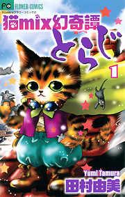 猫mix幻奇譚とらじ(1)-電子書籍