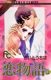 恋物語(1)