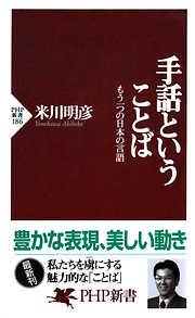 手話ということば もう一つの日本の言語