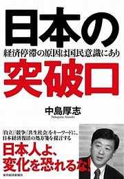 日本の突破口