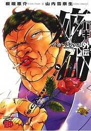 バキ外伝 疵面 -スカーフェイス-(1)