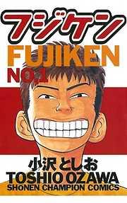 フジケン(1)-電子書籍
