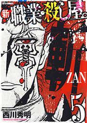 新 職業・殺し屋。斬 ZAN 5巻