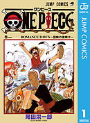 ONE PIECE モノクロ版-電子書籍