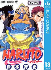 NARUTO―ナルト― モノクロ版 13