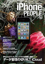 iPhonePEOPLE 2012年10月号