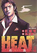 HEAT-灼熱-(4)