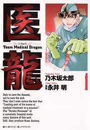医龍(1)