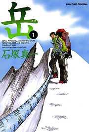 岳(1)-電子書籍