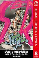 【カラー版】ジョジョの奇妙な冒険 第7部 8