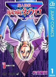 魔人探偵脳噛ネウロ モノクロ版 1
