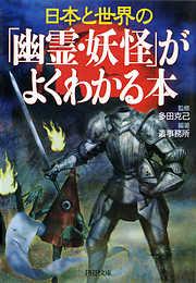 日本と世界の 「幽霊・妖怪」がよくわかる本