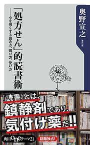 「処方せん」的読書術 心を強くする読み方、選び方、使い方-電子書籍