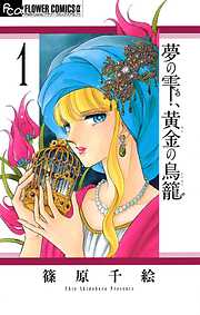 夢の雫、黄金の鳥籠(1)