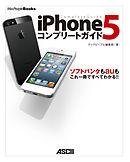 iPhone 5 コンプリートガイド