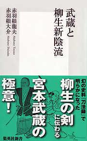 武蔵と柳生新陰流-電子書籍