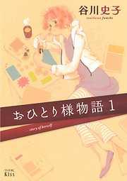おひとり様物語 -story of herself- 1巻