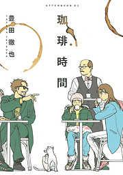 珈琲時間-電子書籍