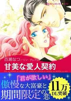 甘美な愛人契約〈三人の無垢な花嫁II〉