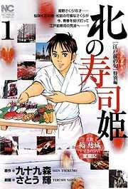 北の寿司姫 1