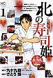 北の寿司姫-電子書籍