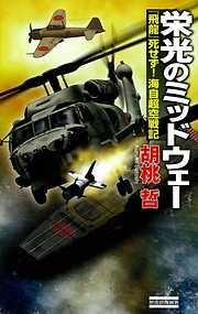 栄光のミッドウェー 『飛龍』死せず!海自超空戦記
