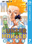 HUNTER×HUNTER モノクロ版 7