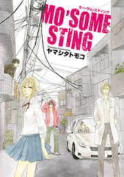 MO'SOME STING-電子書籍