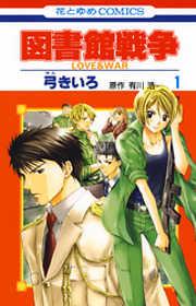 図書館戦争 LOVE&WAR