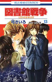 図書館戦争 LOVE&WAR 13巻