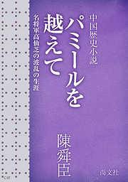 パミールを越えて ~中国歴史小説 名将軍高仙芝の波乱の生涯-電子書籍