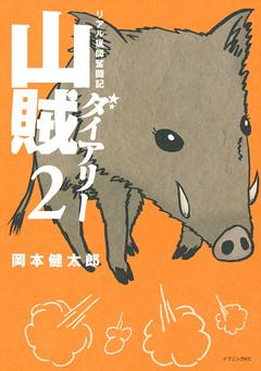 山賊ダイアリー リアル猟師奮闘記 2巻