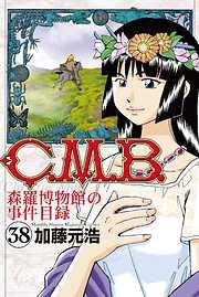 C.M.B.森羅博物館の事件目録 38巻