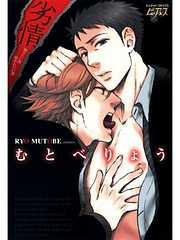 劣情~抱きたい男、抱かれたい男~-電子書籍