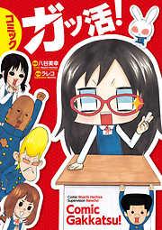 コミック ガッ活!-電子書籍