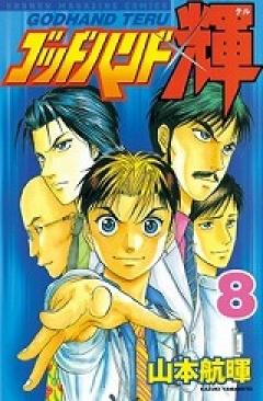 ゴッドハンド輝(8)
