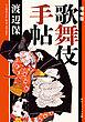 増補版 歌舞伎手帖-電子書籍