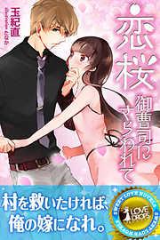 恋桜―御曹司にさらわれて