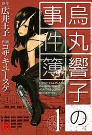 烏丸響子の事件簿 (1)