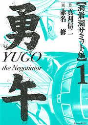 勇午 洞爺湖サミット編 YUGO the Negotiator 1巻-電子書籍