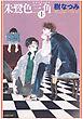 朱鷺色三角-電子書籍