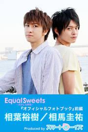 相葉裕樹・相馬圭祐「Equal Sweets~おかしな関係~」