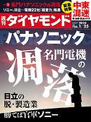 週刊ダイヤモンド 20年1月25日号