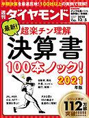 週刊ダイヤモンド 20年12月5日号