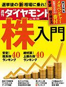 週刊ダイヤモンド 21年10月23日号