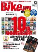BikeJIN/培倶人 2012年12月号