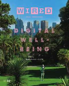 WIRED VOL.32