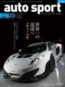 AUTOSPORT No.1350 3/1号
