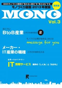 モノづくり図鑑【理系版 Vol.3】 2013年度版