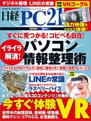 日経PC21 2016年9月号 No.404